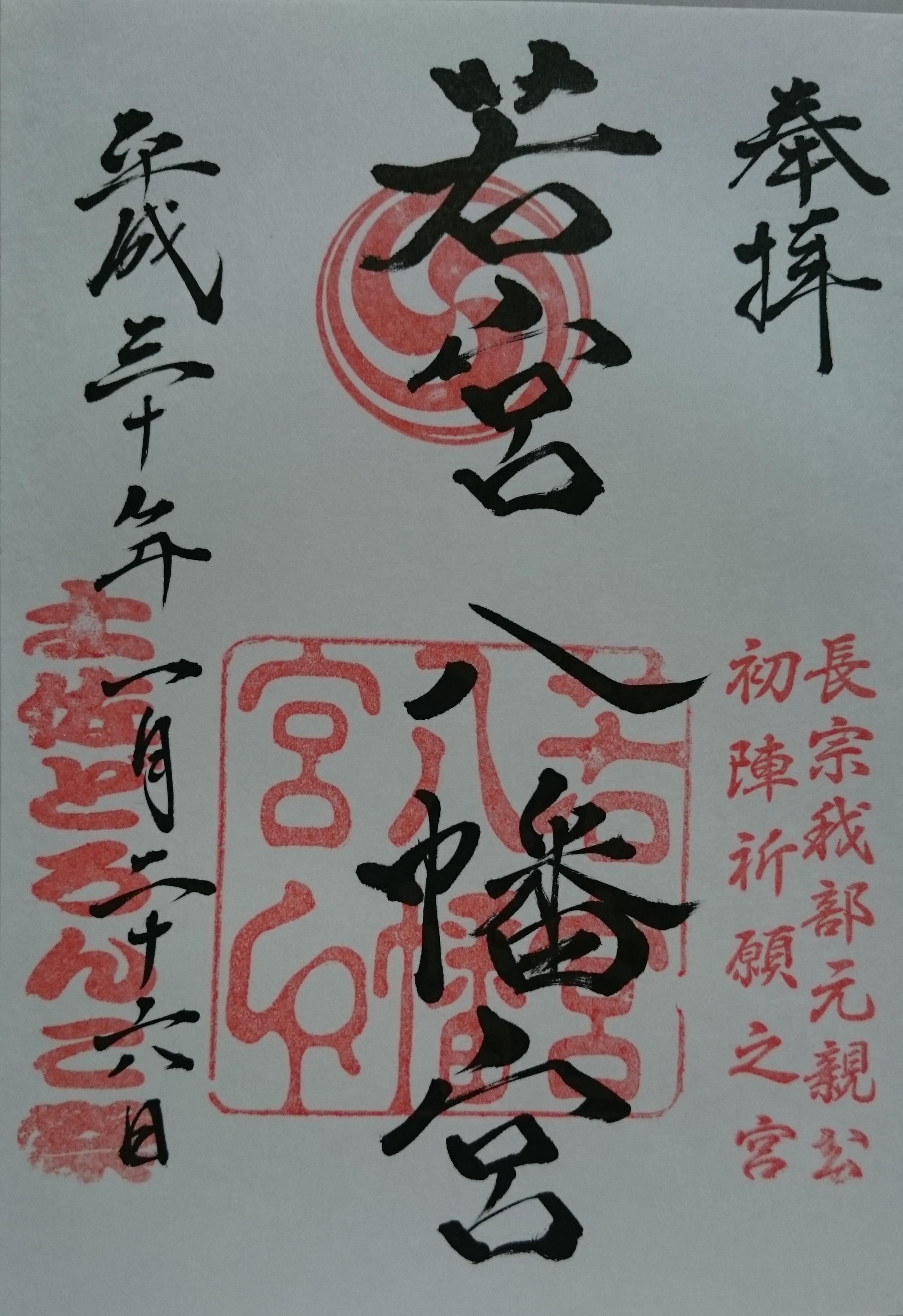 【高知 若宮八幡宮】負けられない戦いがある時はこの神社!参拝するだけでパワーがみなぎるその秘密は!?【御朱印】