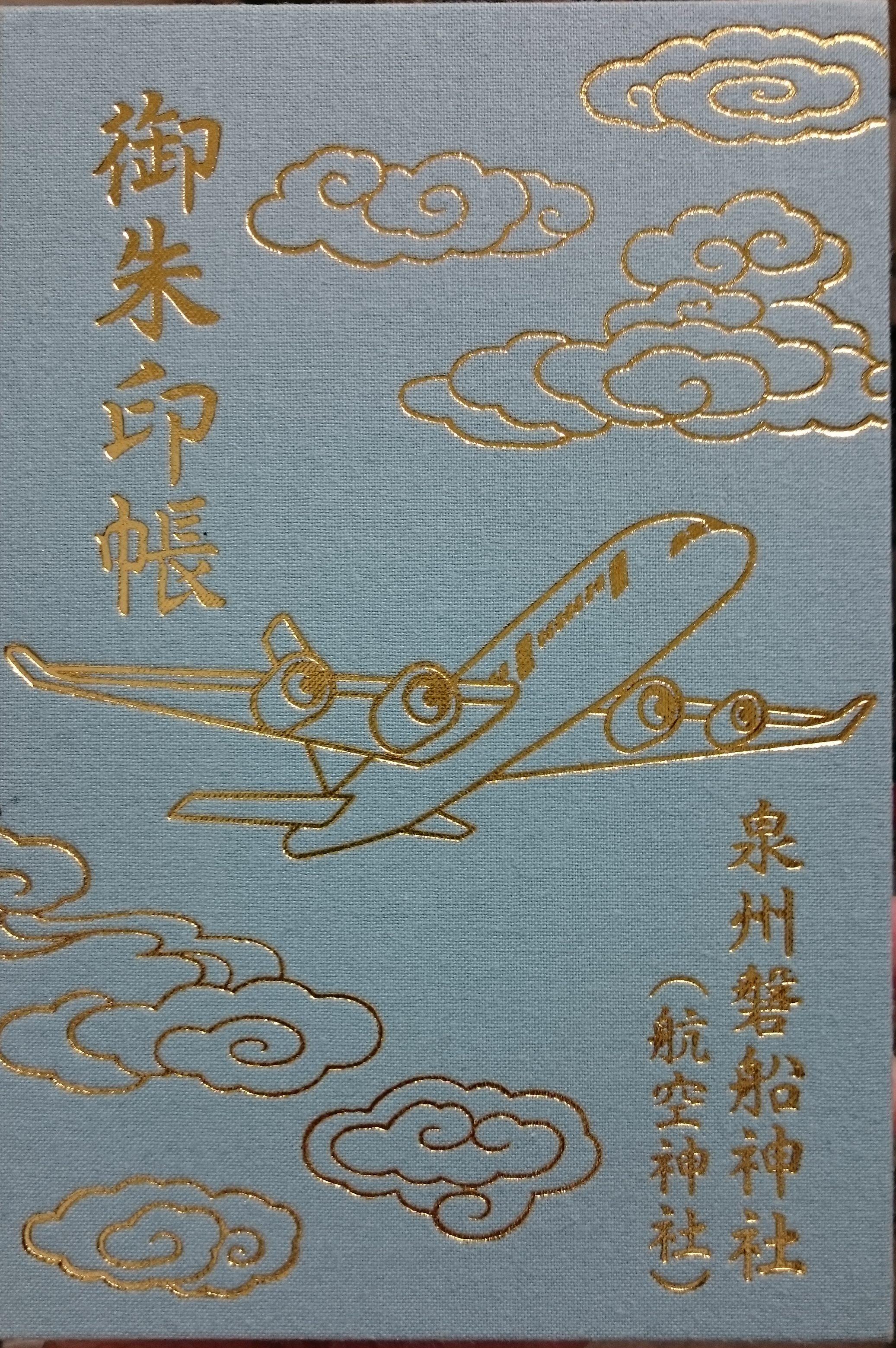【大阪 航空神社】飛行機のかわいい押し印の御朱印 「落ちない」と受験生に人気の神社