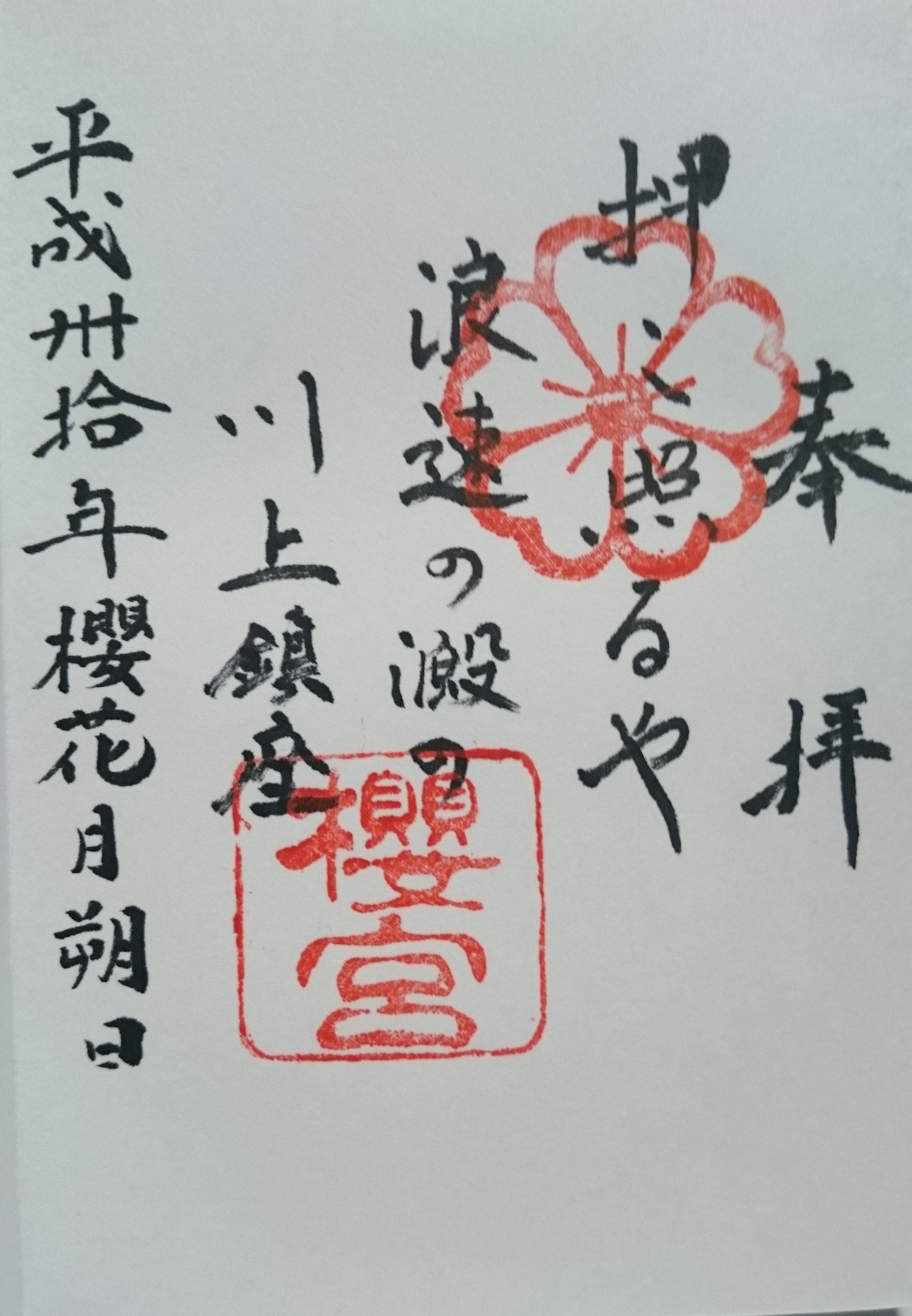 【大阪 櫻宮(桜宮神社)】和歌が書かれたおしゃれな御朱印 桜の季節の参拝がおすすめの神社