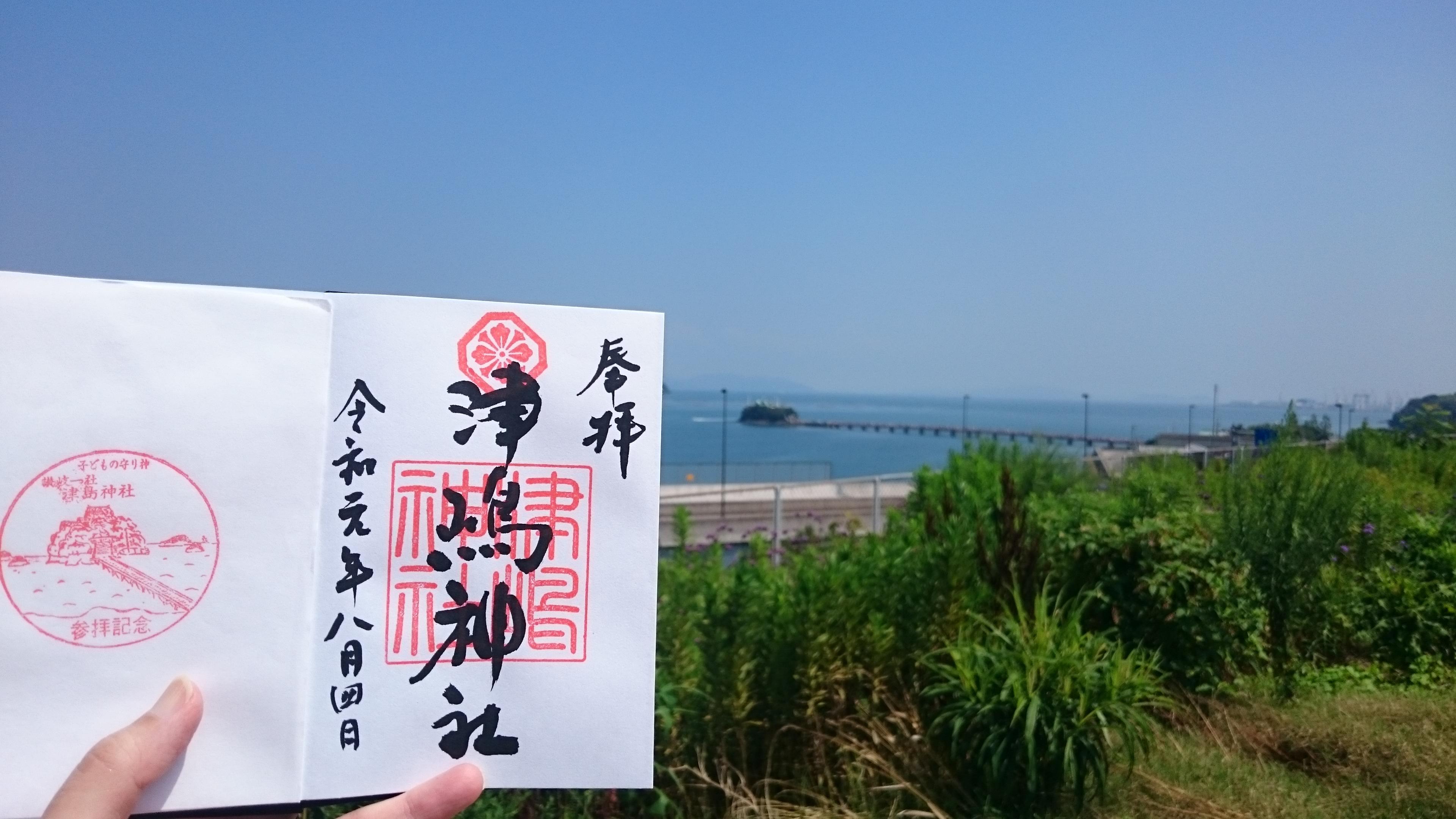 【香川 津嶋神社】年に2日しか上陸できない島にある神秘的な神社 御朱印・アクセス・駐車場情報
