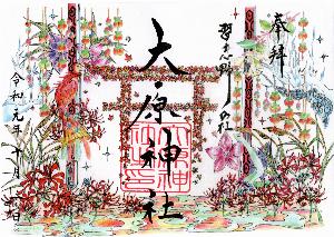 11月_大原神社_季節の見開き